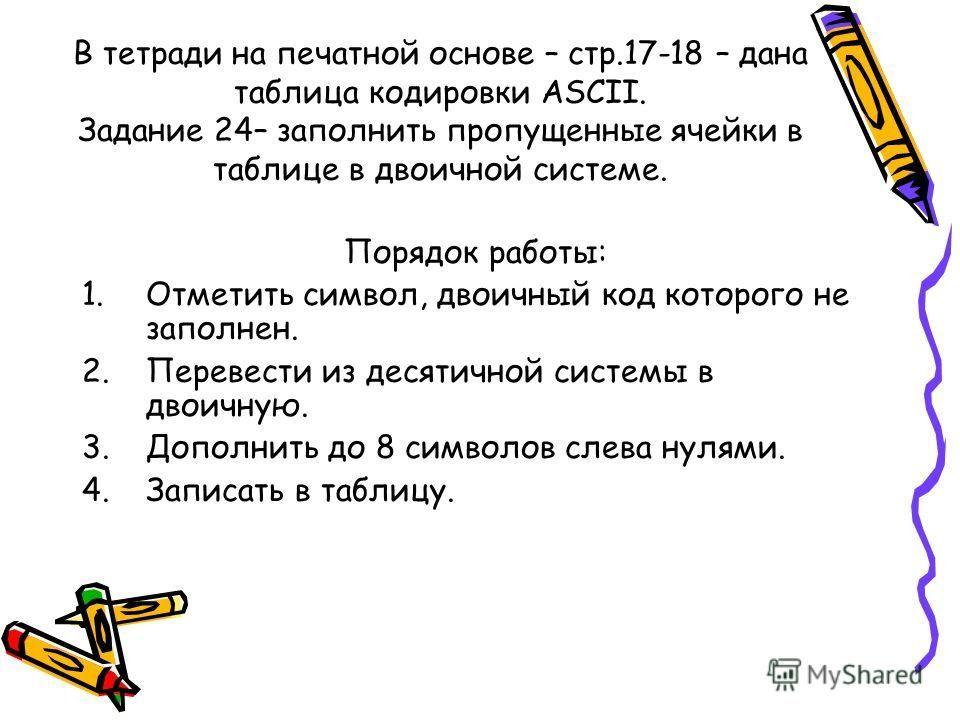 Диагностическая работа 1 по русскому языку 9 класс 27 сентября