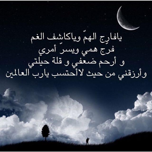 تصبـــحـــون على خــيــــــر نفض الفراش ثلاث مرات ثم تقول 1 باسمك ربـي وضعـت جنـبي وبك أرفعـه فإن أمسـكت نفسـي فارحـمها وإن Allah Nothing Without You Islam