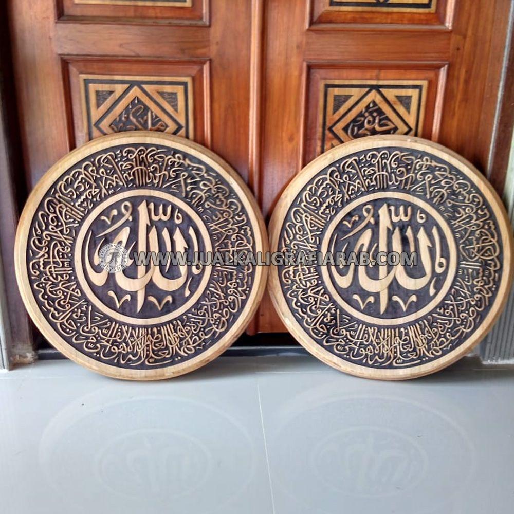 Pin Di Kaligrafi Allah Muhammad Kayu Jati