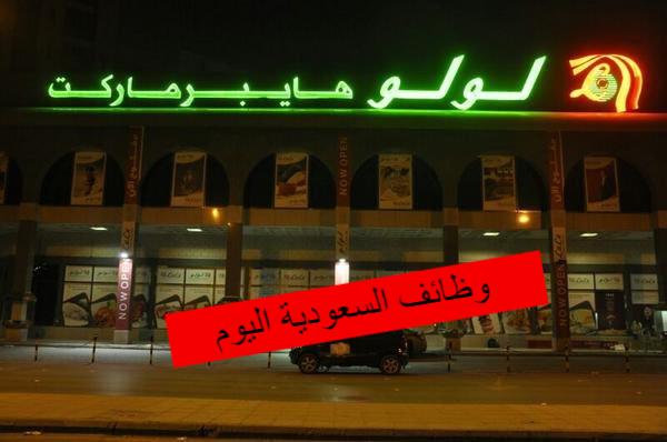 وظائف الخطوط الجوية السعودية 1440 رواتب مغرية الخطوط الجوية توظيف وظائف توظيف السعودية وظائف الرياض وظائف جدة Novelty Sign Light Box Topics