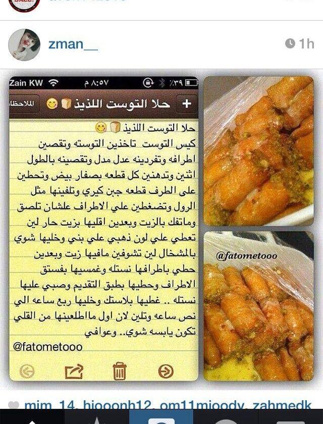 حلا التوست Food Recipies Cooking Recipes Cooking