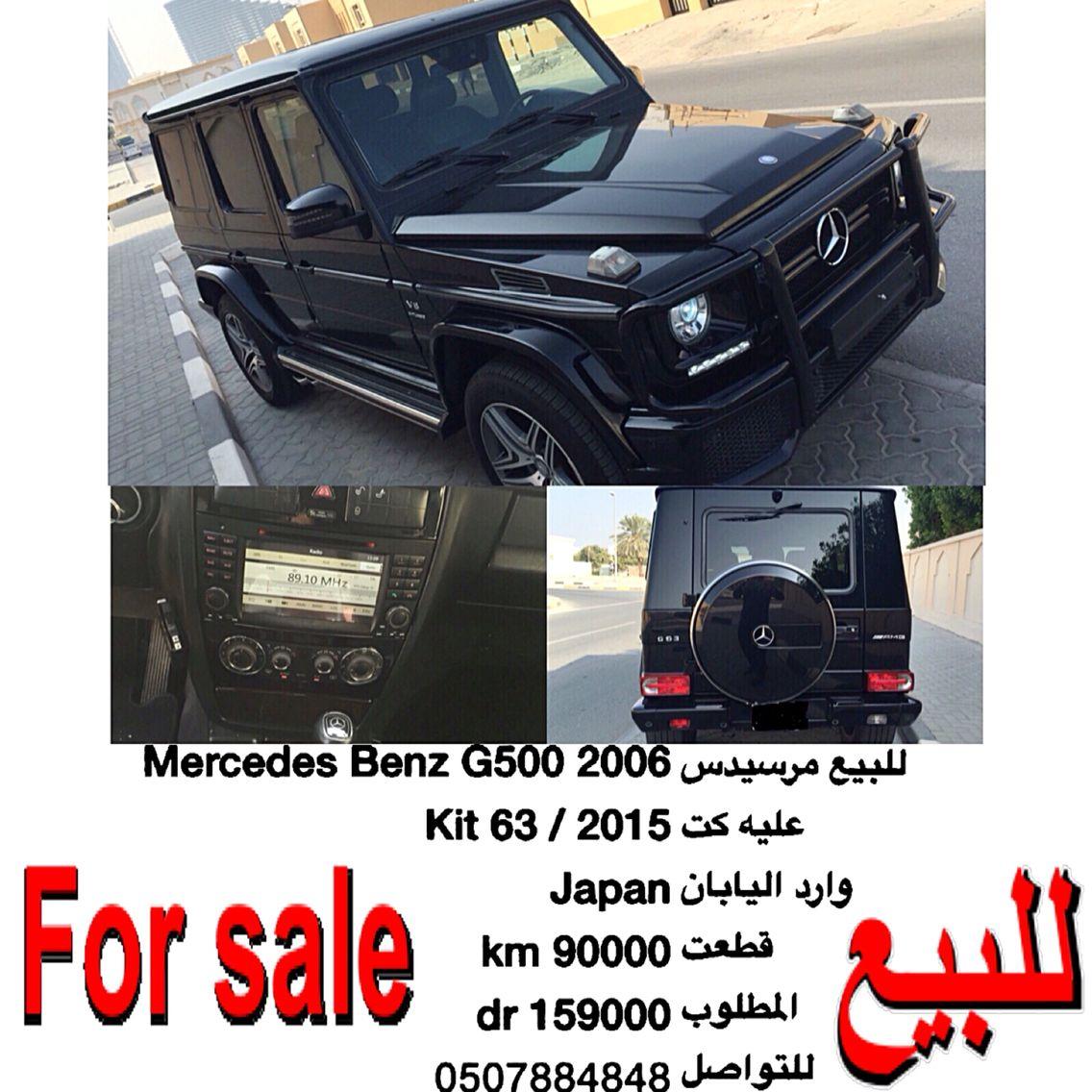 للبيع مرسيدس Mercedes Benz G500 2006 Kit 63 2015 Japan 90000 Km 159000 Dr 0507884848 اعلانvip واتساب انستقرام Uae4cars2 Mercedes Benz G500 Benz G500 Benz