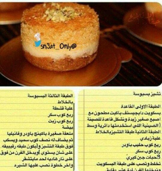 تشيز بسبوسة Arabic Food Food Desserts