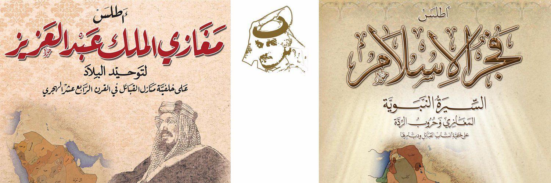 عبدالله الحمياني On Twitter Book Cover Arabic Calligraphy Books
