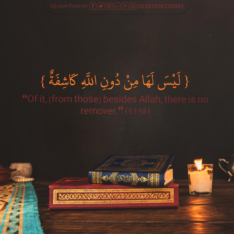ليس لها من دون الله كاشفة يارب انزل علينا الفرج ونجنا من شر الفتن الظاهر منها و الباطن Islam Quran Quran Verses Quran
