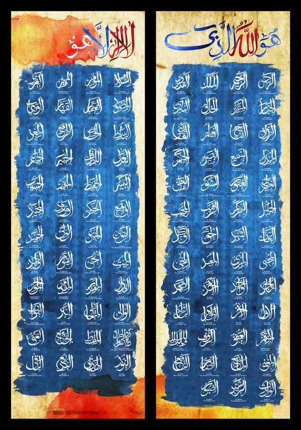 Asma Ul Husna The 99 Names Of Allah 99 4 By Mohammed Ismail Via Behance Www Facebook Com Cust Islamic Calligraphy Islamic Caligraphy Islamic Art Calligraphy