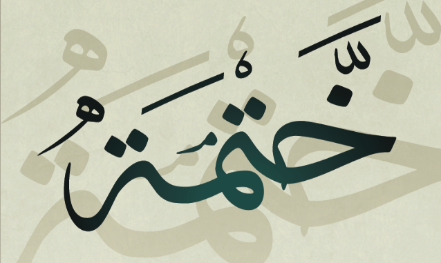 تريد ختم القرآن الكريم في شهر رمضان تطبيق ختمة سيساعدك Application Iphone Ramadan Ramadan Kareem Ramadan Kareem