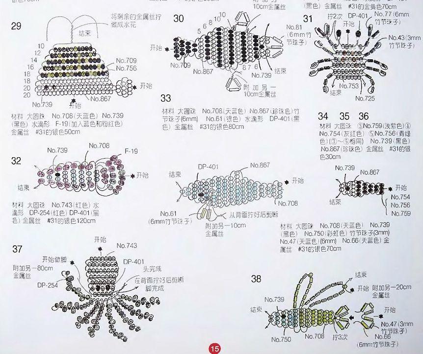 Фигурки из бисера (53 вида) | Бисер, Бисероплетение, Животные