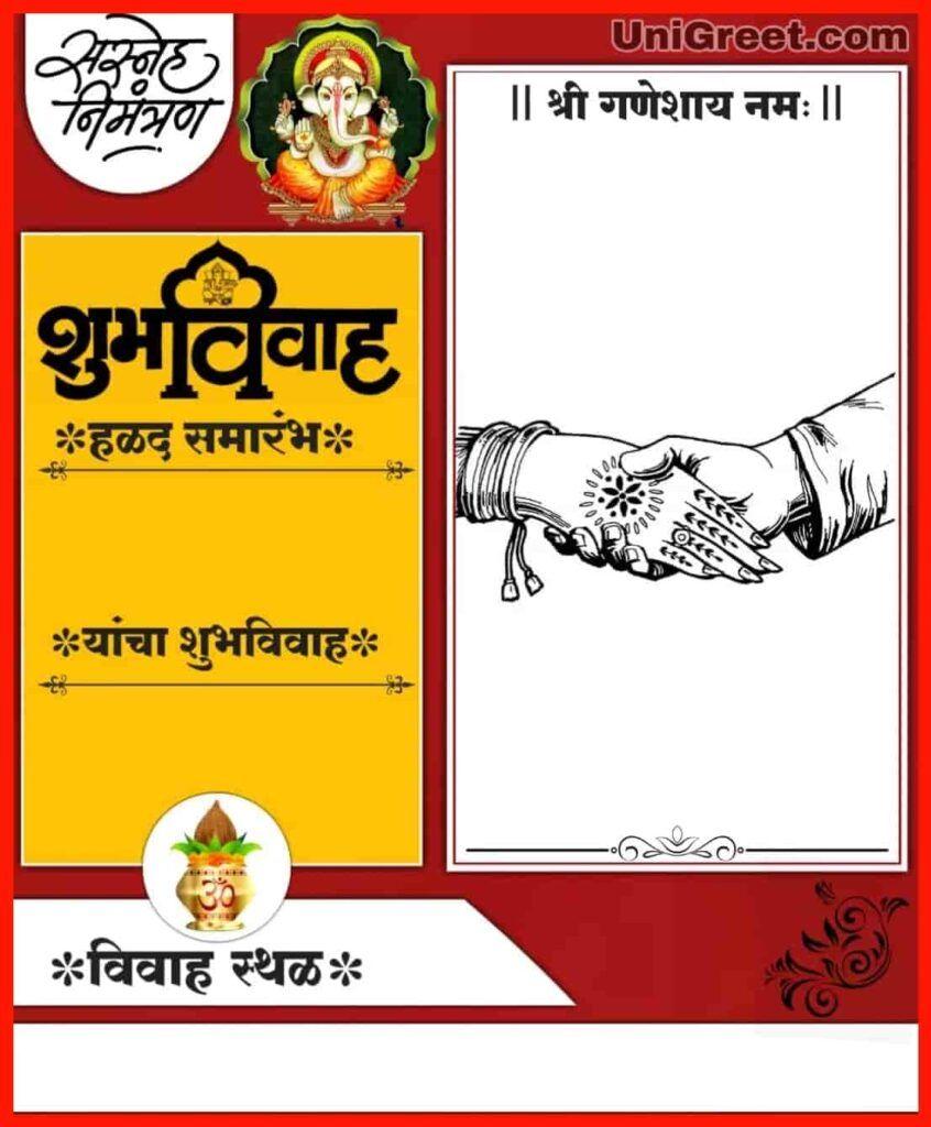 Best Marathi Wedding Invitation Card For Whatsapp Free Download In 2020 Fun Wedding Invitations Wedding Invitation Background Wedding Invitation Online Design