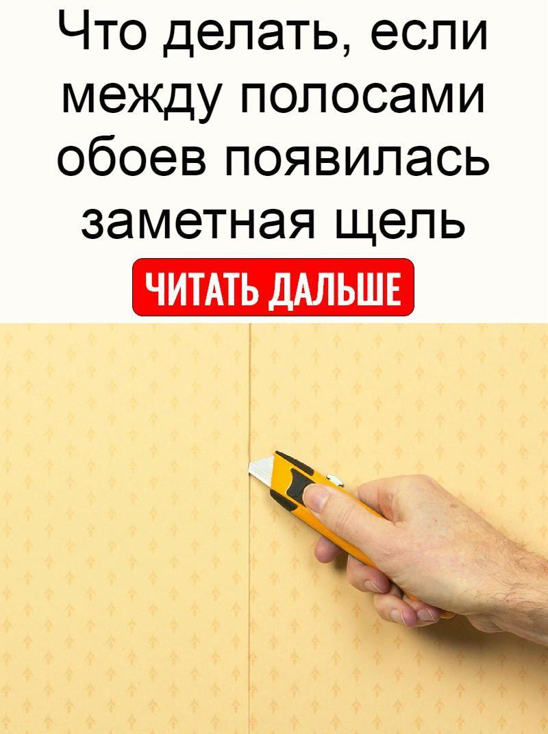 Photo of Что делать, если между полосами обоев появилась заметная щел