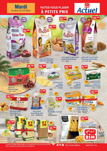 عروض بيم في المواد الغذائية الأساسية ليوم الثلاثاء 24 مارس 2020 Catalogue Bim Mardi Mars Snacks Snack Recipes Food