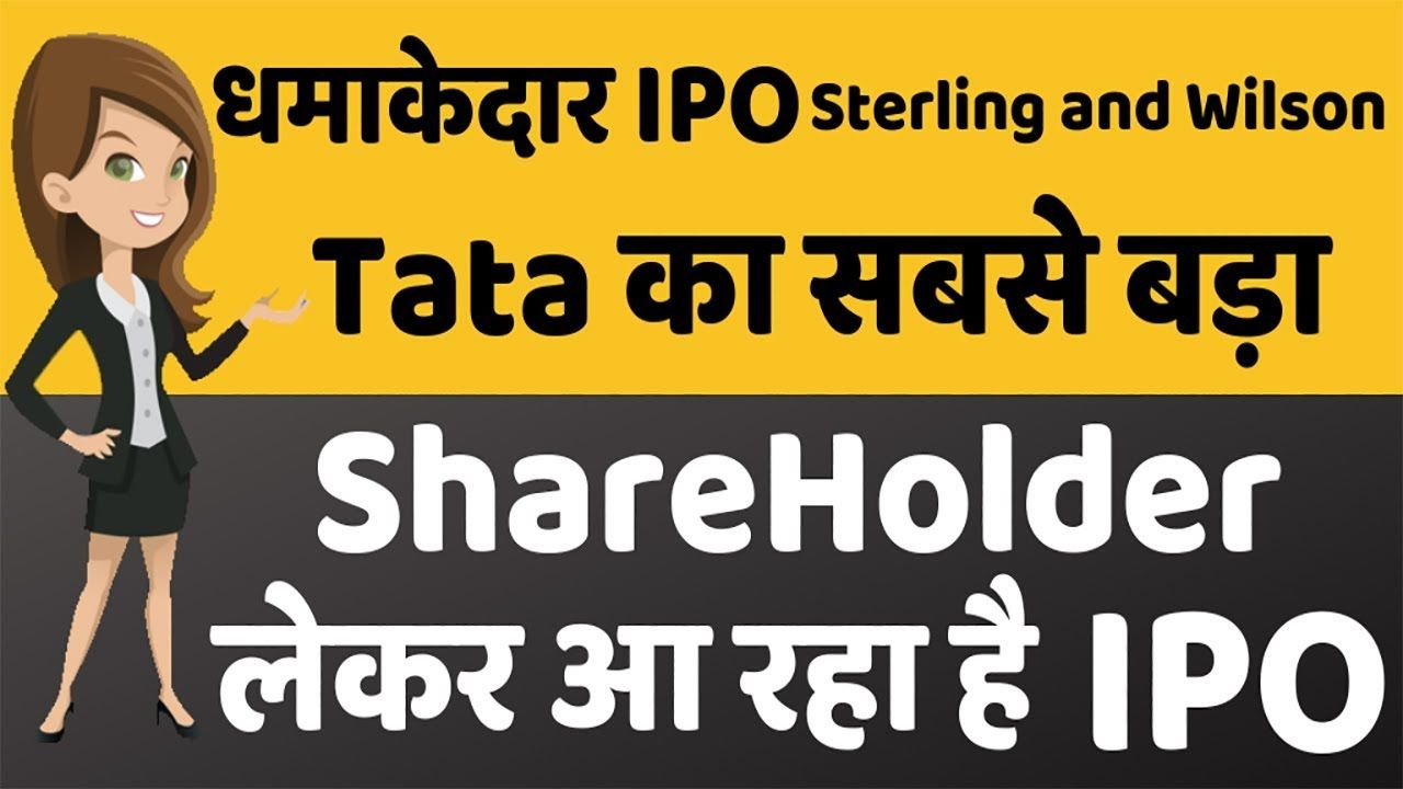 Sterling And Wilson Ipo क य Listing Gain म ल ग य नह Mutuals Funds Gain Equity