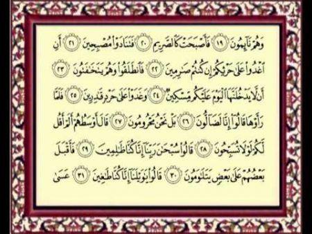 068 Al Qalam سورة القلم للشيخ ماهر المعيقلي Top Videos Novelty Sign Youtube Videos