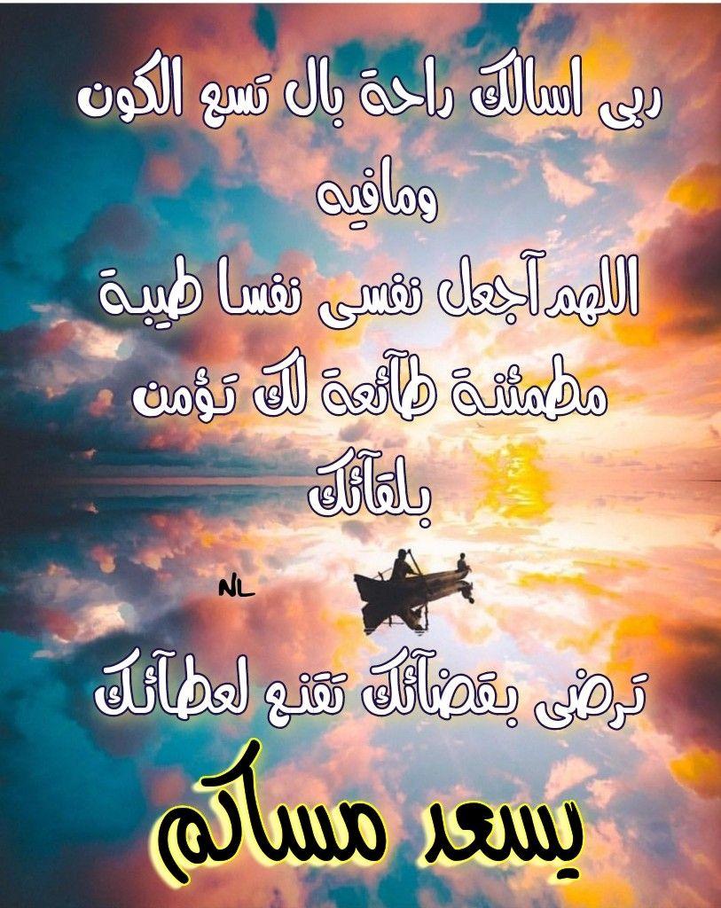 يسعد مساكم Image Night Evening