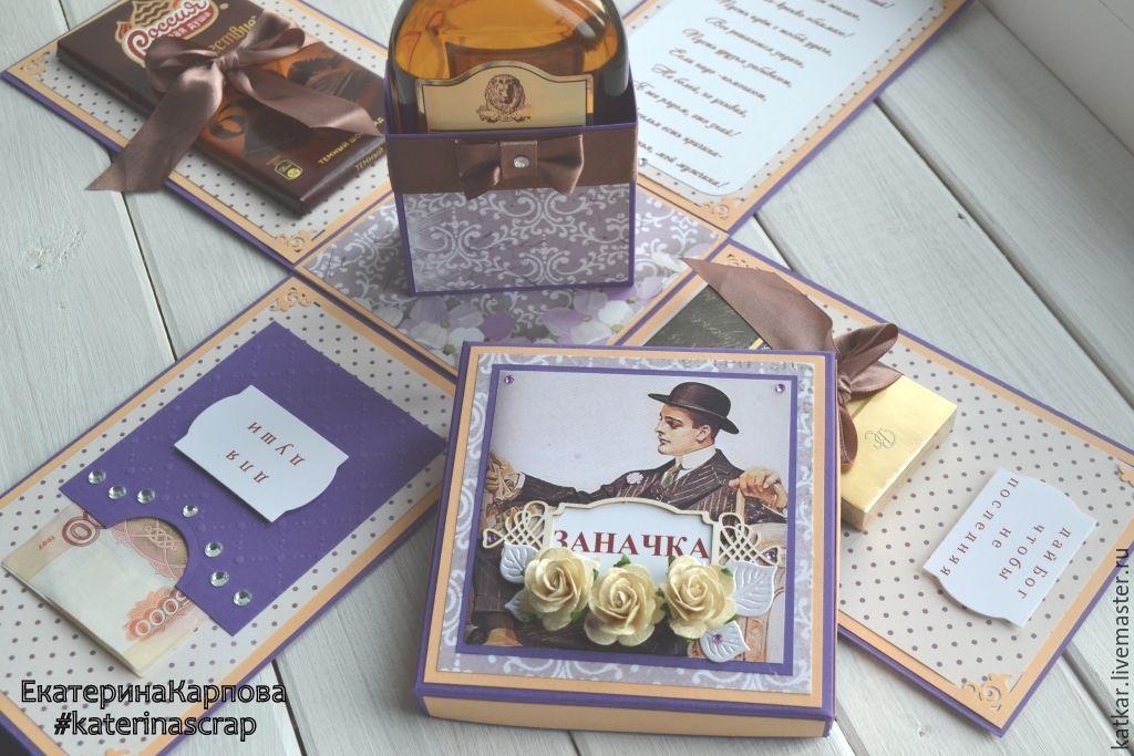открытка для мужчины подарок мужчине