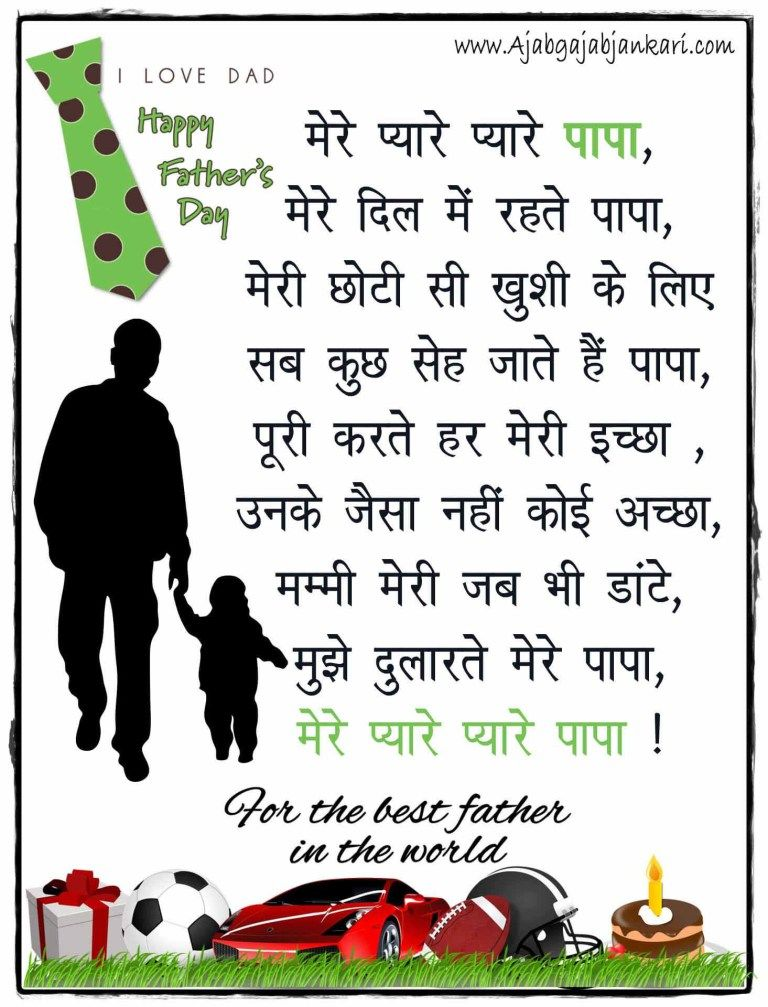 Happy Fathers Day Poems In Hindi फदरस ड पर