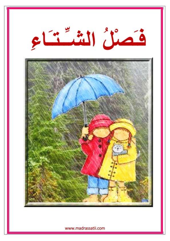 معلقات الفصول الاربعة فصل الخريف فصل الشتاء فصل الربيع و فصل الصيف موقع مدرستي Arabic Worksheets Learning Poster Learning Arabic
