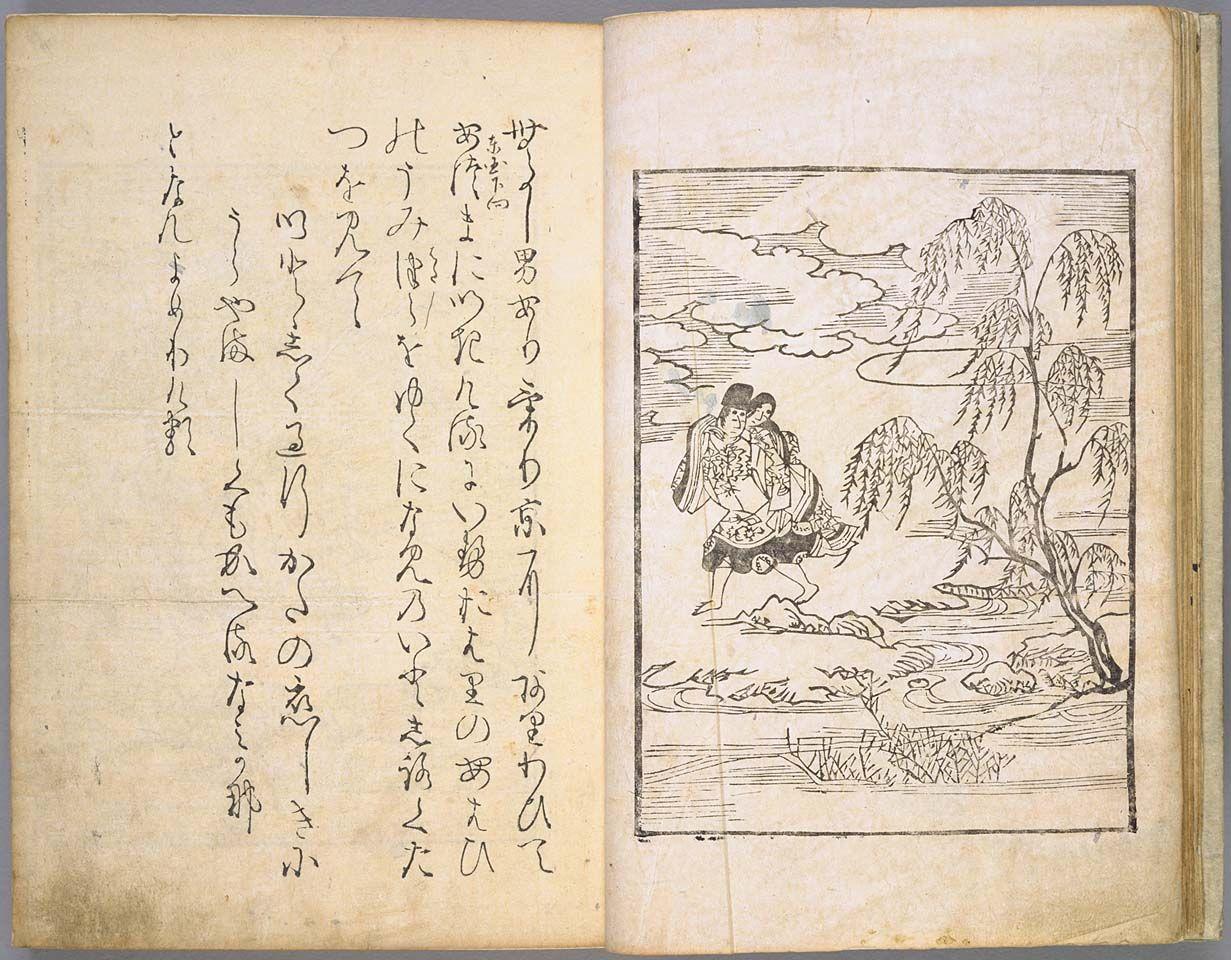 伊勢物語』慶長15年(1610年)刊...