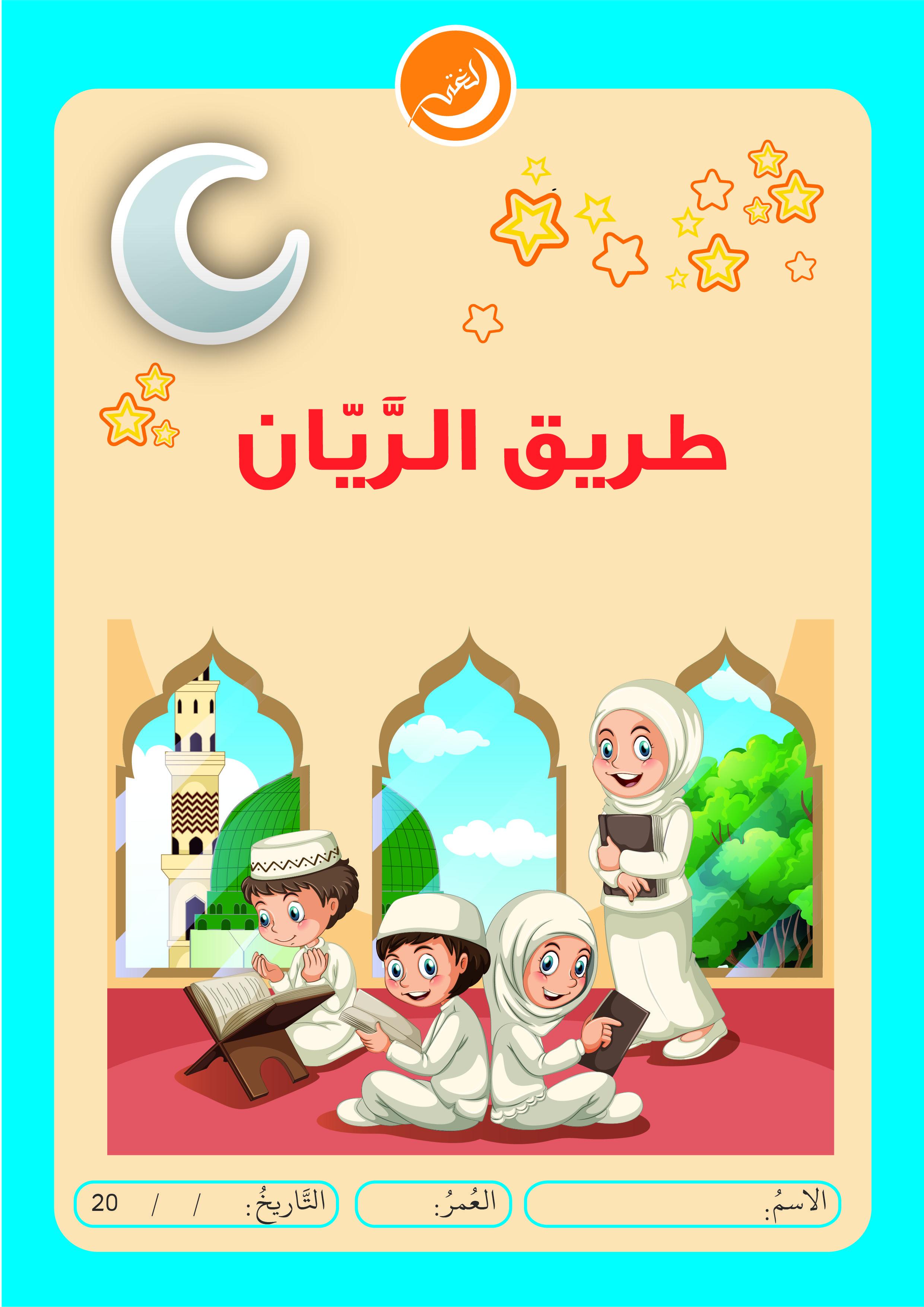 هيا نتعلم لغتنا العربية Islam For Kids Art Drawings For Kids Ramadan