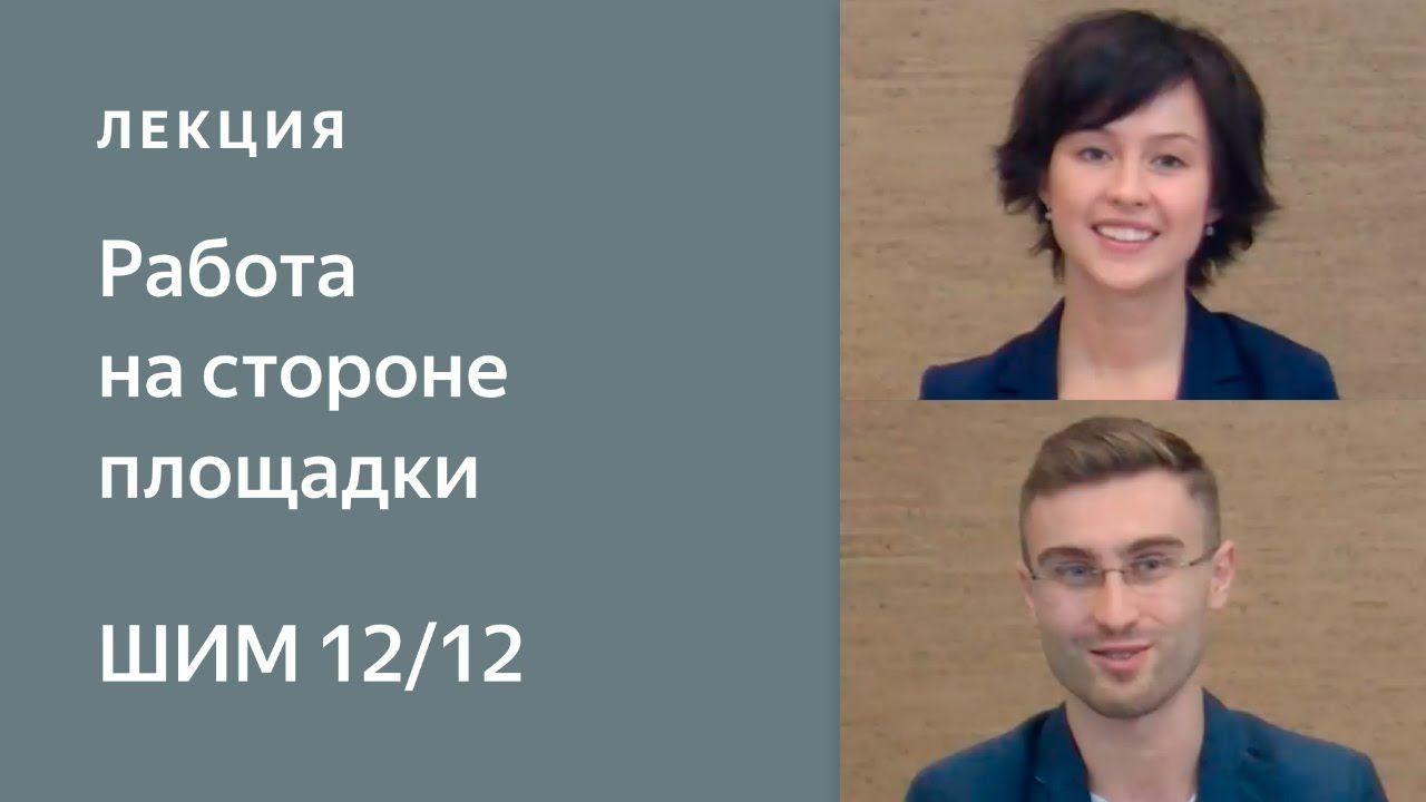 Школы яндекс директ крымские интернет-справочники реклама