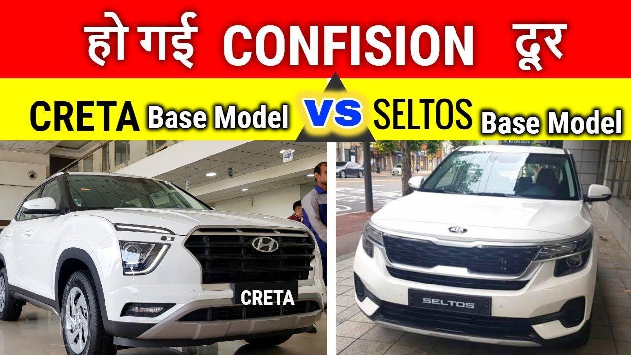 अब होगी Confusion दूर Hyundai Creta 2020 Base E vs Kia