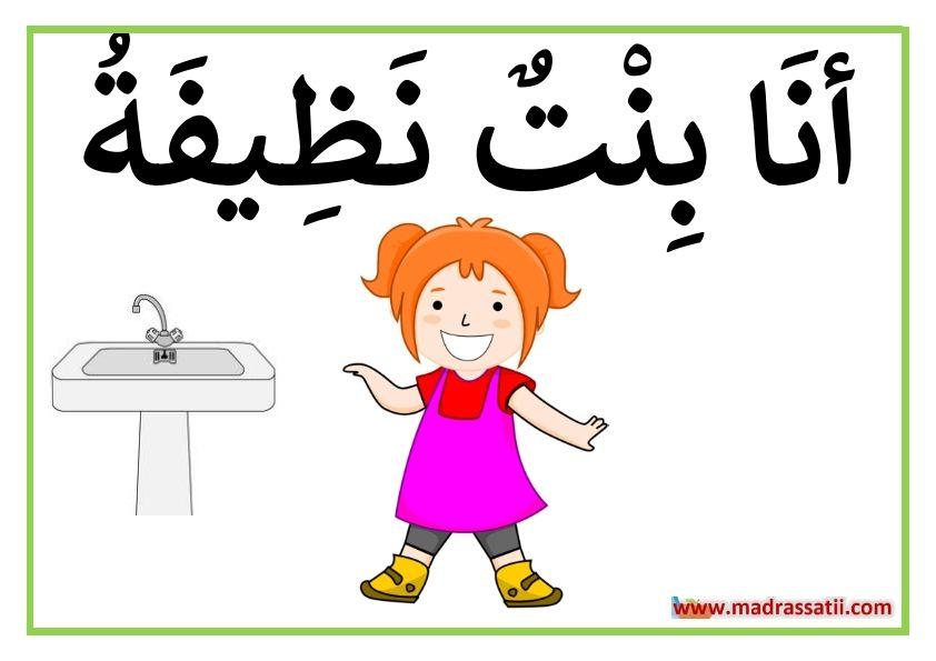 Pin On Arapca Ogreniyorum