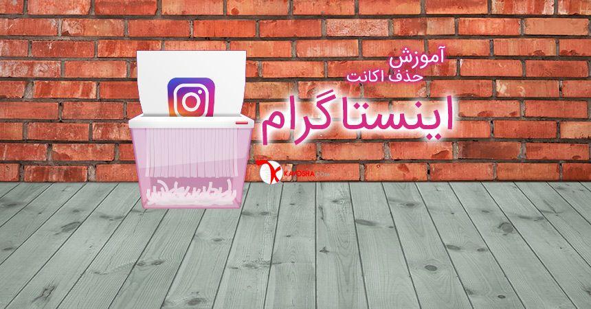 آموزش حذف اکانت اینستاگرام دیلیت اکانت اینتساگرام Light Box Instagram Light
