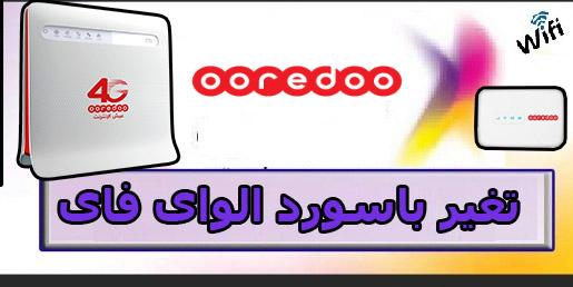 تغير الرقم السرى للواى فاى لمودم اوريدو Ooredoo ميكانو للمعلوميات Router Change Incoming Call Screenshot