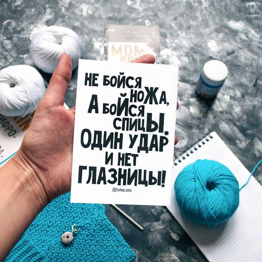 Прикольные картинки с надписями про вязание и пряжу