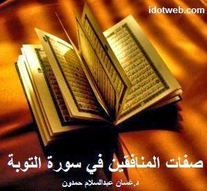 تحميل كتاب صفات المنافقين في سورة التوبة للكاتب د غسان عبدالسلام حمدون Learn Quran Quran Recitation Quran