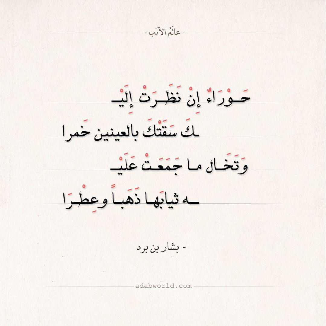 شعر بشار بن برد حوراء إن نظرت إلي عالم الأدب Math Arabic Calligraphy Math Equations