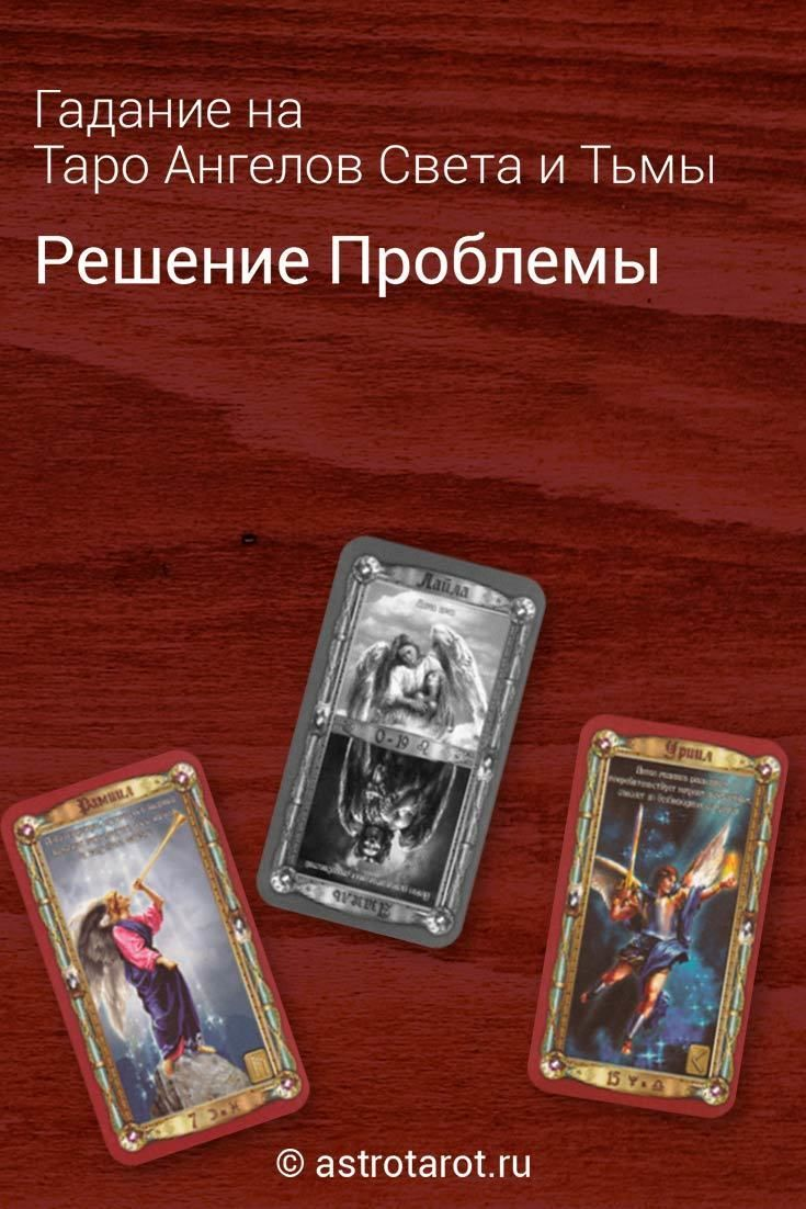 Гадание карты таро ангелы непутевый ученик в школе магии 20 серия анкорд