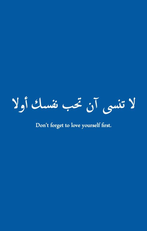 Don T Forget To Love Yourself First Love Yourself First Self Love Quotes Cool Words