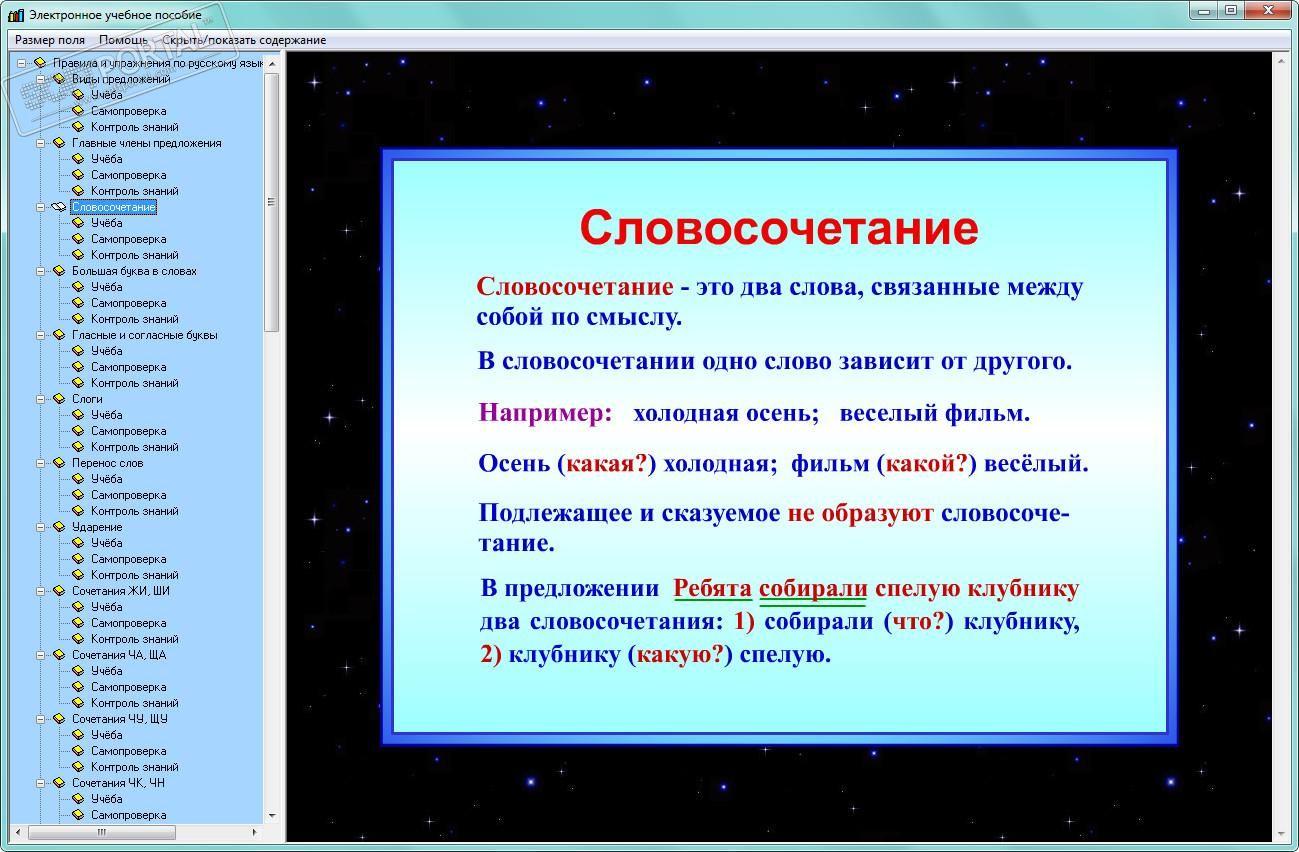 Русский язык 4 класс канакина рабочая тетрадь 2001 года