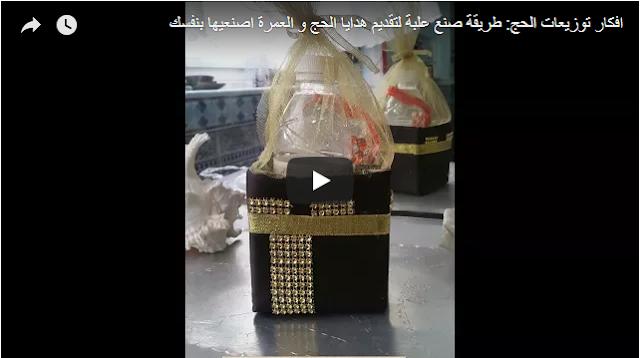 طريقة صنع علبة لتقديم هدايا الحج و العمرة Ted Baker Icon Bag Tote Bag Bags