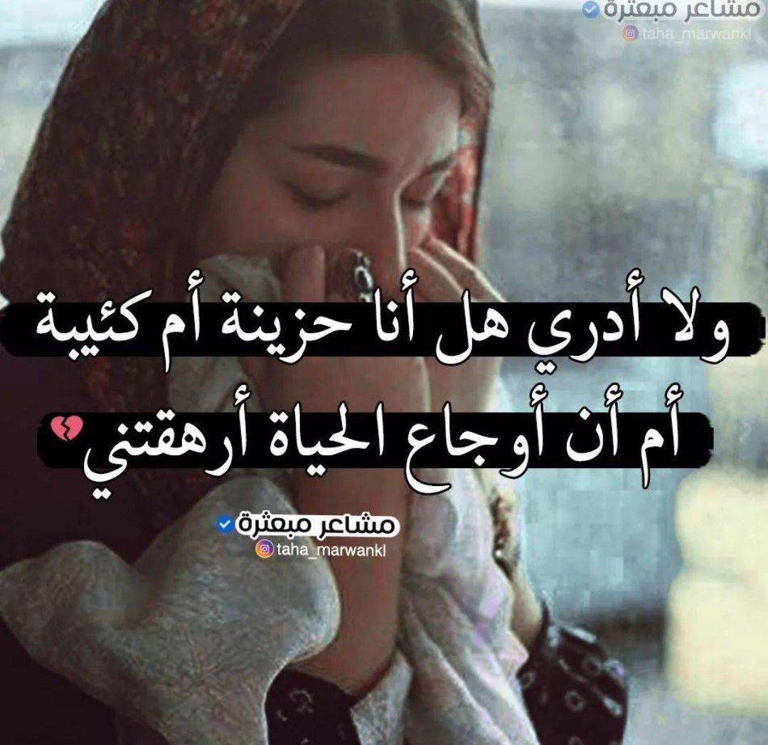 Pin By Rody On فراق وحزن Arabic Love Quotes Arabic Words Love Quotes