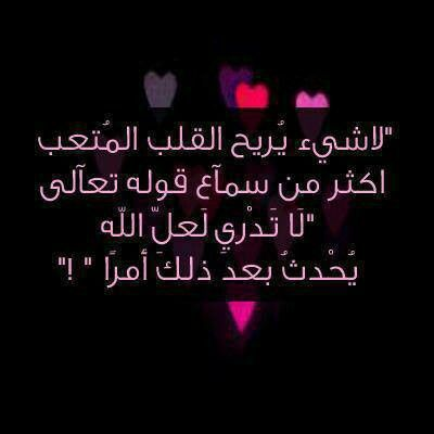 Pin By Lina Adnan1 On Allah Arabic Quotes Quotes Life Words
