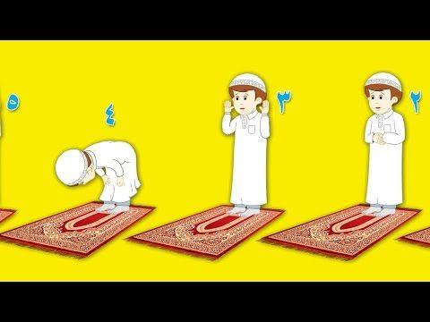 كيف اصلي صلاة الصبح تعليم الأطفال الصلاة الصحيحة Youtube Family Guy Character Fictional Characters