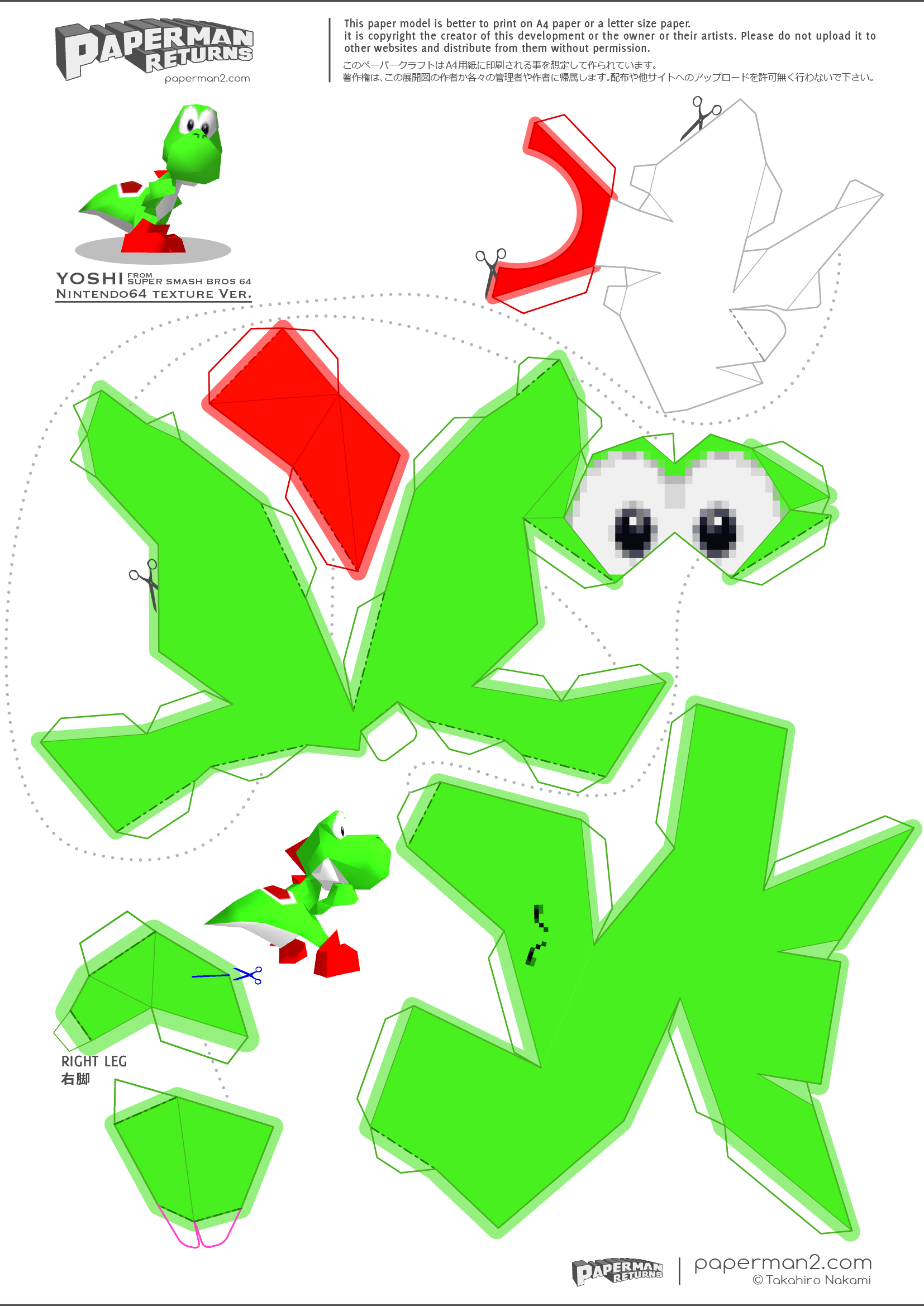 無料ペーパークラフト&展開図設計・製作・制作依頼を有料で承り