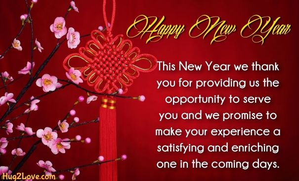Happy New Year 2017 Wishes For Clients Happy New Year Quotes Happy New Year Wishes New Year Wishes