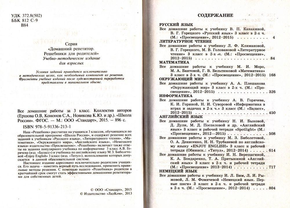 Гдз русский язык 6 класс граник владимерская бондаренко борисенко