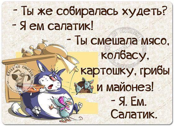 Картинки с юмором: прикольные надписи и фразы (с ...