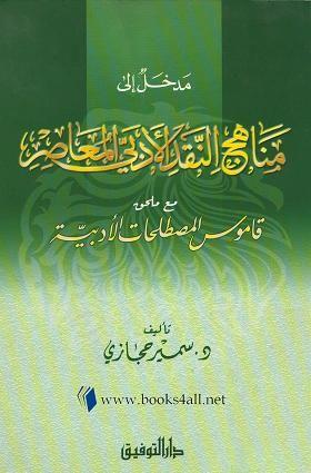 اسم الكتاب: النقد الأدبي الحديث