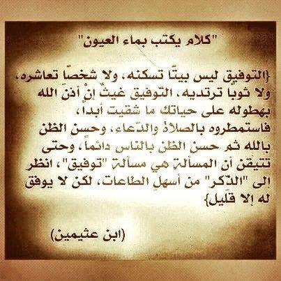 Pin By Rami Mohammed On عمر بن الخطاب اقوال Quotes Sheet Music Math