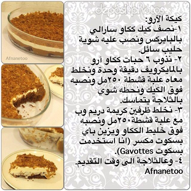 كيكة الاوريو Cooking Recipes Desserts Sweets Recipes Libyan Food