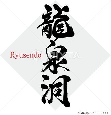 文字 龍 漢字 書道のイラスト素材 Pixta 龍 漢字 イラスト 文字