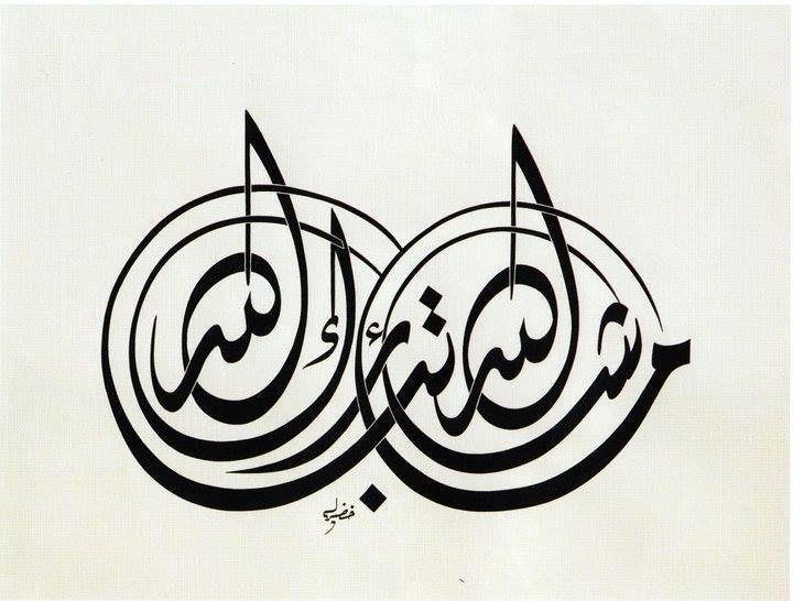 Masaallah Tebarekallah ما شاء الله تبارك الله Hattat Huzayr Portsa Idi Div Islamic Art Calligraphy Islamic Calligraphy Painting Arabic Calligraphy Art