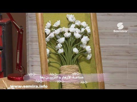 صناعة الأزهار و التزيين بها Ladder Decor Decor Home Decor