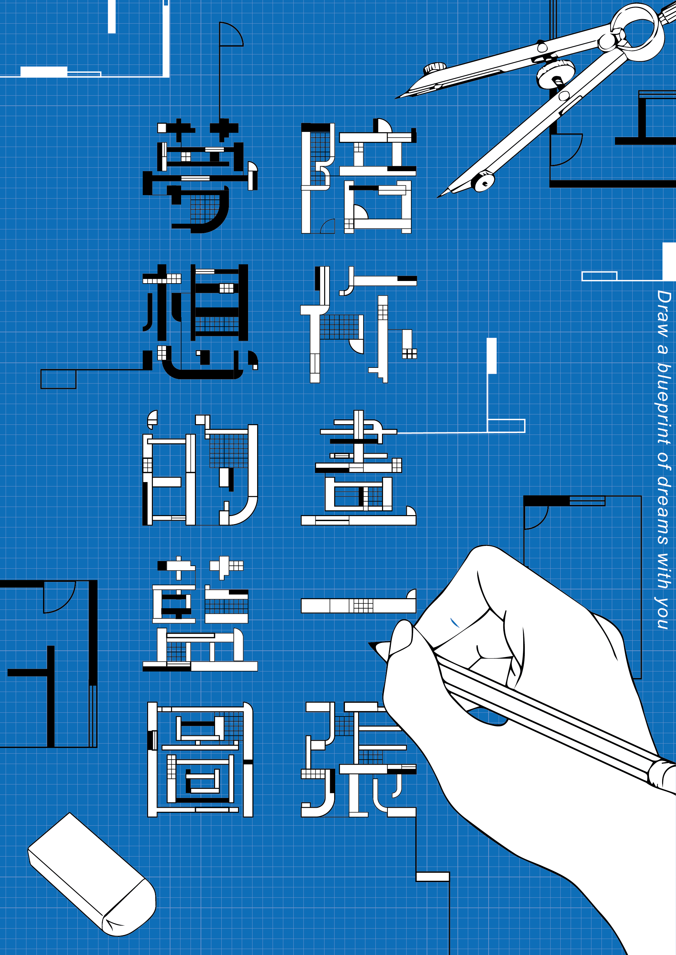 Draw a blueprint of dreams with you the illustration and font was draw a blueprint of dreams with you the illustration and font was designed for a book malvernweather Images
