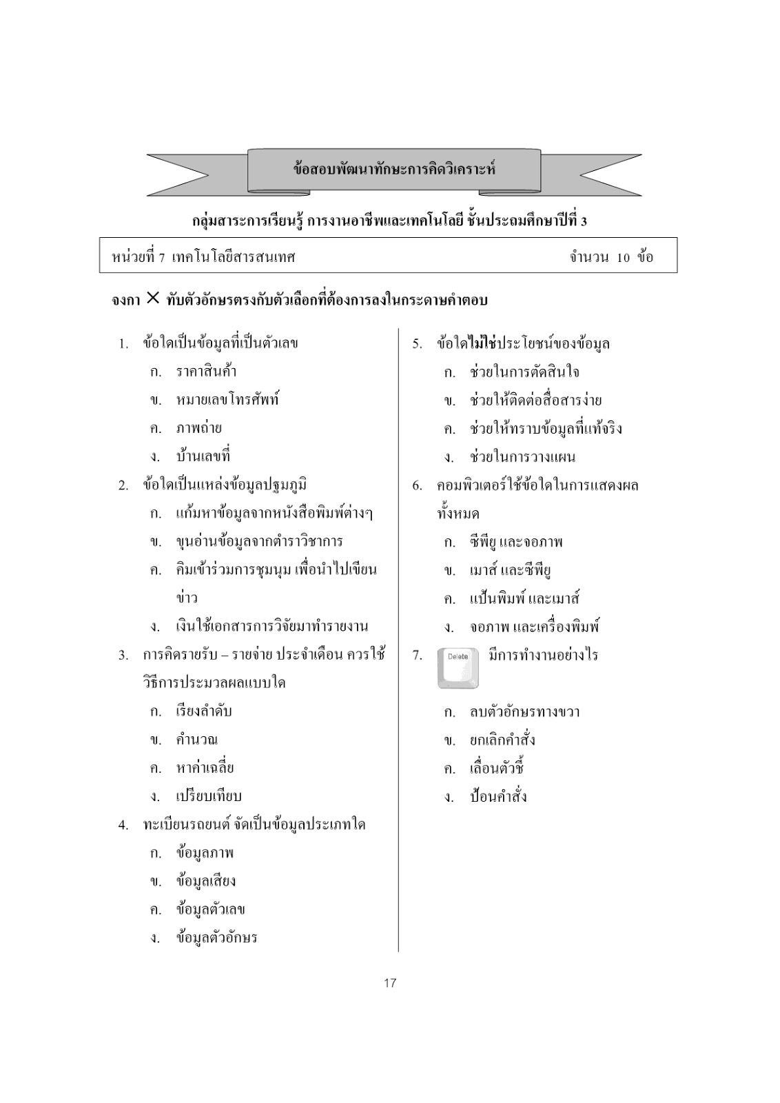 Science Fusion Grade 3 Worksheets Free Printable Math Worksheets Printable Math Worksheets Basic Math Skills